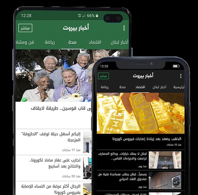 akhbar_beirut_app_gtonics