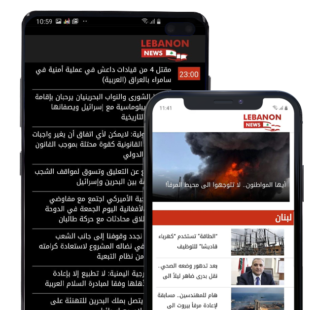 lebnan_news_banner1